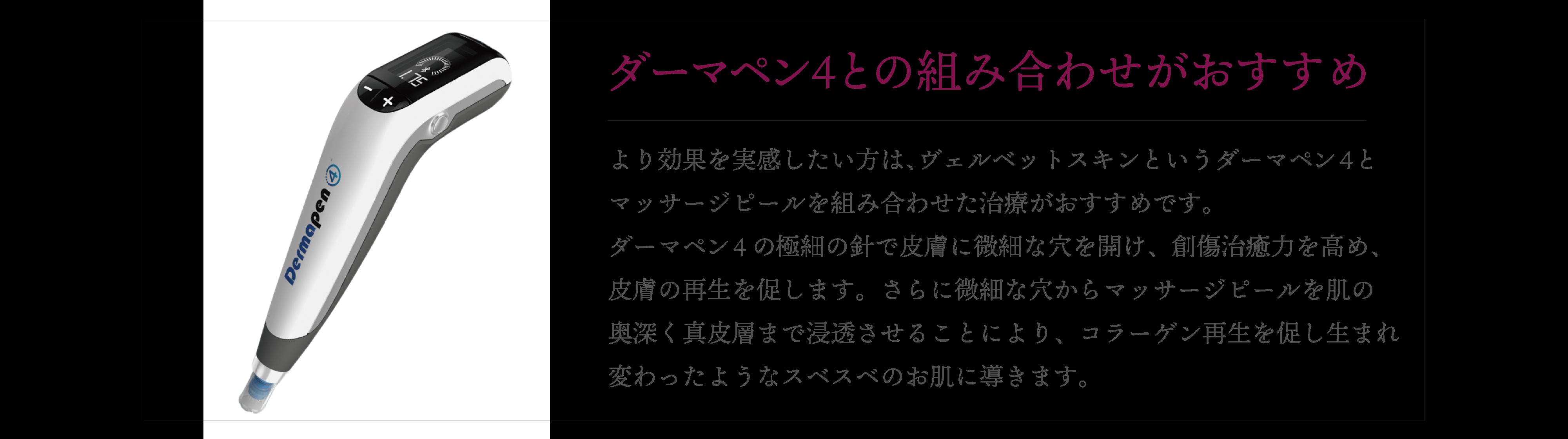 マッサージピール6